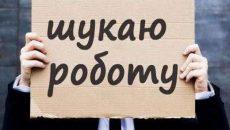 В Украине количество безработных сократилось на треть – Минэкономики