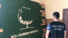 Налоговики обыскали «Киевзеленбуд»