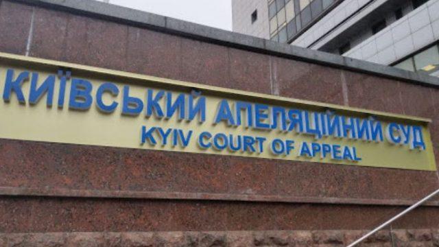 Киевский суд предупреждает о рассылке фейковых повесток