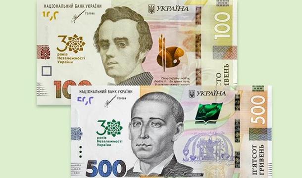 НБУ введет в обращение две памятные банкноты
