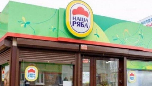 МХП Косюка отказался от бренда «Наша Ряба»