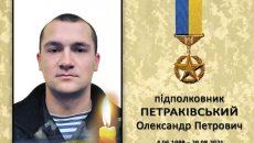 Умер Герой Украины, подполковник ВСУ Александр Петраковский