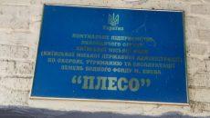 Правоохранители провели обыски в КП «Плесо» - Киевская прокуратура