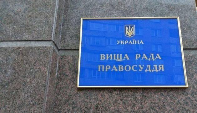 ВСП отправил в отставку шесть судей