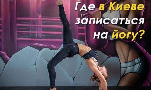 Где в Киеве записаться на йогу?