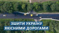 Якість утримання автошляхів Укравтодором прямує до «нуля»: цапом-відбувайлом призначили дощ