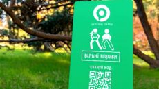 В Украине до конца года планируют построить 600 активных парков