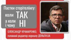 Известный главред рассказал о нюансах применения сторителлинга (видео)