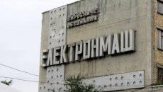 ФГИУ выставил на продажу «Электронмаш» за 66,7 млн гривен