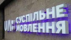 На телеканале «UA: Перший» заявили о давлении со стороны Офиса президента