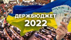 Рада приняла проект госбюджета на 2022 год в первом чтении