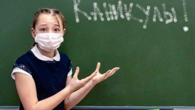 Школьникам могут продлить осенние каникулы, - минздрав