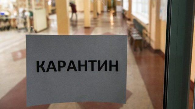 Школы Киева снова закрывают на карантин