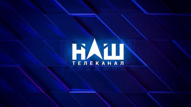 Нацсовет снова оштрафовал телеканал «НАШ»