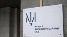 ВАКС избрал меру пресечения экс-чиновнику Одесского горсовета
